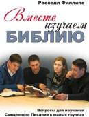 Вместе изучаем Библию