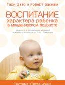 """Воспитание характера ребенка в младенческом возрасте, система """"Тихая ночь"""", книга 2"""