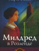 Милдрет в Розленде (книга 2)