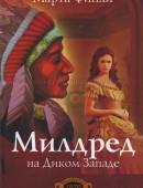 Милдрет на Диком Западе (книга 1)