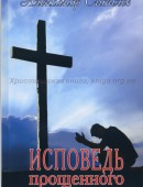 Исповедь прощенного