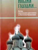 Иными глазами. Взгляд евангельского христианина на Восточное Православие