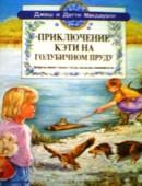 Приключения Кэтти на Голубичном пруду