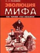 Эволюция мифа
