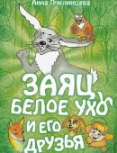 Заяц Белое Ухо