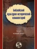 Культурно-исторический комментарий, ч. 2 Новый Завет