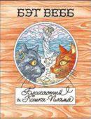Блохастый и Кошка-Пламя. Книга 2