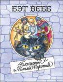 Блохастый и Пламя Перстня.  Книга 1