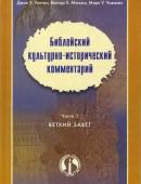Библейский культурно-исторический комментарий, ч. 1. Ветхий Завет
