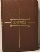 """Библия: гибкий кожаный переплет на """"молнии"""", """"золотой"""" обрез, закладки, индексы"""