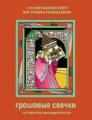 Грошовые свечки 116 христианских притч для чтения и размышления