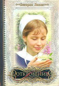 Дочери Авраама, том 5, Откровение