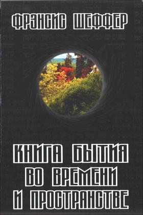 Книга Бытия во времени и пространстве