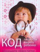 Код личности вашего ребенка