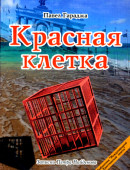 Красная клетка. Записки Петра Найденова