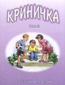 Криничка: рассказы для детей. Том 3