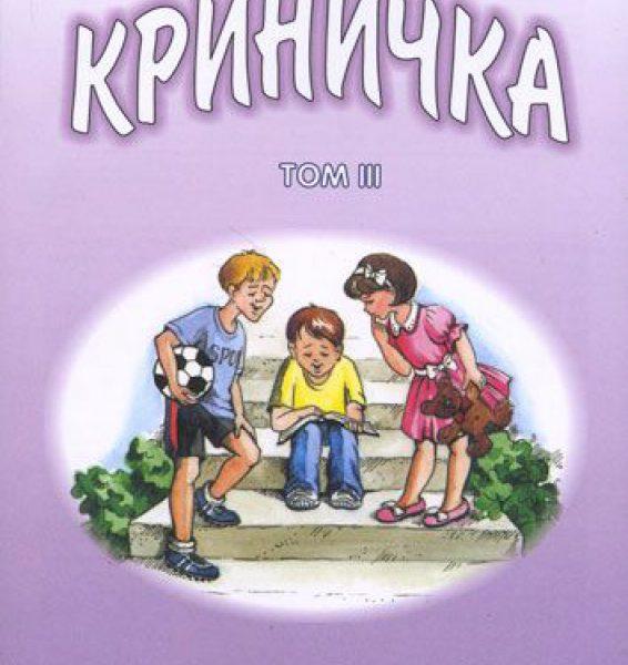 Криничка  Т3 Рассказы для детей