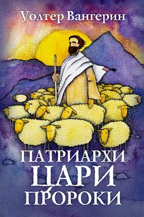 Патриархи цари пророки