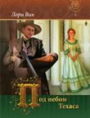 Под небом Техаса Желтая роза  Книга 2