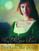 В стране лилового вереска. Книга 2 Прекрасная Роза