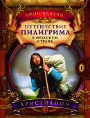 Путешествие Пилигрима ч.1 Христианин