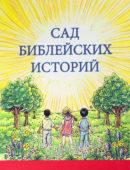 Сад библейских историй