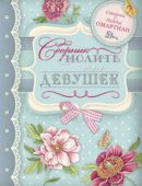 Сборник молитв для девушек