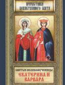 Святые великомученицы Екатерина и Варвара. Причастники Божественного света
