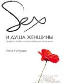 Секс и душа женщины