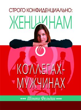 Строго конфиденциально женщинам о коллегах - мужчинах