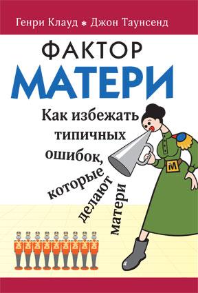 Фактор МАТЕРИ