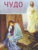 Чудо у гроба Господня