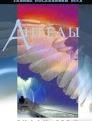 Ангелы: Тайные посланники Бога