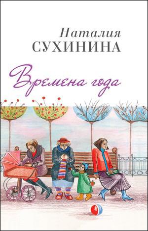 Cover_Vremena_340x236:Макет 1.qxd