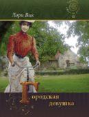 Городская девушка Желтая роза. Книга 3.