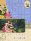 Гостья Английский сад. Книга 3.
