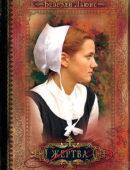 Дочери Авраама. Книга 3. Жертва