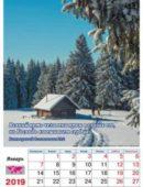 Календарь  большой  6 листов 2019г