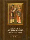 Святые братья Кирилл и Мефодий просветители славян