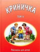 Криничка: рассказы для детей. Том 5