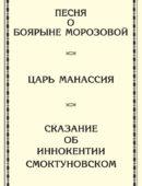Песня о боярыне Морозовой. Царь Манассия. Сказание об Иннокентии Смоктуновском