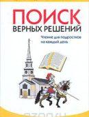 Поиск верных решений Чтение для подростков