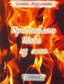 Прославляю Тебя из огня (сборник стихов)