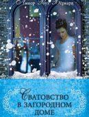 Любовь и приключения сестер Форсайт. Книга 3.  Сватовство в загородном доме.