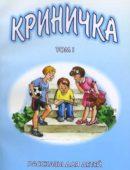 Криничка: рассказы для детей. Том 1