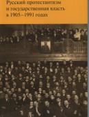 Русский протестестантизм и государственная власть  1905-1991 годах