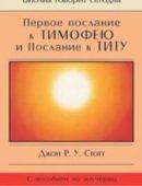 1-е Послание к Тимофею и Титу