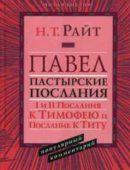 Павел Пастырские послания 1 и 2 Послания Тимофею и Послание к Титу