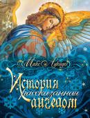 История рассказанная ангелом