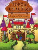 Город счастья Сказки для детей и взрослых